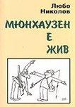 Мюнхаузен е жив - Любо Николов - книга