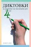 Диктовки за развитие на писмената реч в 4. клас -