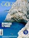 Go Greece! - Брой 43 -