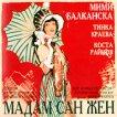 Мадам Сан Жен - Оперета - 2 CD -