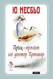 Пръц-прахът на доктор Проктор - книга