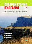 Североизточна България - Гид за пътешественици : Northeastern Bulgaria - Guide for travellers - Гавраил Гавраилов, Велина Христова - книга