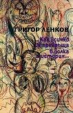 Как всичко се превръща в болка и история - Григор Ленков -