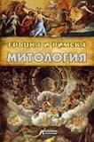 Гръцка и Римска митология - Жан Хумберг -