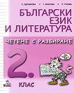 Български език и литература. Четене с разбиране за 2. клас - Стойка Здравкова, Т. Власева, Р. Тунева -