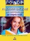 Работни листове по литература за 7. клас. : Моят литературен профилбук - Клео Протохристова, Николай Даскалов - помагало