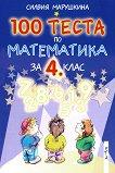 100 теста по математика за 4. клас - Силвия Марушкина -