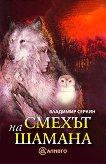 Смехът на Шамана - Владимир Серкин -