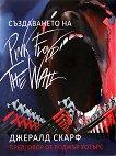 Създаването на Pink Floyd The Wall - Джералд Скарф -