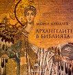 Архангелите в Библията - Мони Алмалех - книга