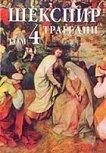 Събрани съчинения в осем тома - том 4: Трагедии -