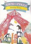 Цирк над града - Шандор Петьo -