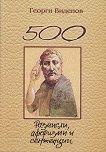 500 размисли, афоризми и сентенции - Георги Виденов -