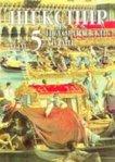 Събрани съчинения в осем тома - том 5: Исторически драми -