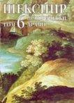Събрани съчинения в осем тома - том 6: Исторически драми -