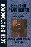 Избрани съчинения - том 2: Трима с магаре из Рила, Хунияда - Асен Христофоров -