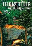 Събрани съчинения в осем тома - том 7: Трагикомедии - Уилям Шекспир -
