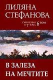 Съчинения в 7 тома - том 6: В залеза на мечтите - Лиляна Стефанова -