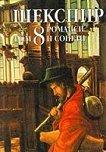 Събрани съчинения в осем тома - том 8: Романси и сонети - Уилям Шекспир -