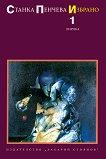 Станка Пенчева Избрано: Том 1 - Лирика - книга