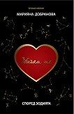 Обичам те според зодията - Limited edition - Марияна Добранова - книга