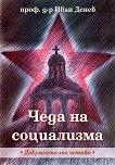 Чеда на социализма - Иван Денев -