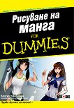 Рисуване на манга For Dummies - Кенсуке Окабаяши -