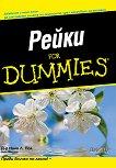 Рейки For Dummies -