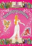 Читателски дневник с 31 стикера - розов - книга