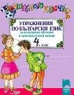 Вълшебното ключе: Упражнения по български език за целодневно обучение и самоподготовка вкъщи за 4. клас - Радостина Тонева -
