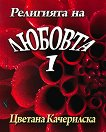 Религията на любовта - Книга 1 - Цветана Качерилска -
