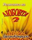 Религията на любовта - Книга 2 - Цветана Качерилска -