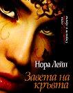 Завета на кръвта - Нора Лейн - книга
