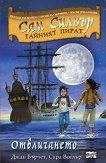 Сам Силвър тайният пират: Отвличането - Джан Бърчет, Сара Воглър -