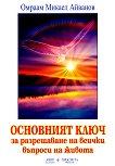 Основният ключ за разрешаване на всички въпроси на живота - Омраам Микаел Айванов -