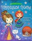 Принцеса Тиара. Занимателна книжка със стикери - детска книга