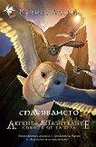 Легенда за пазителите - книга 3: Спасяването - Катрин Ласки -