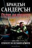 Летописите на светлината на бурята - книга 1: Пътят на кралете -