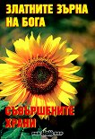 Златните зърна на Бога - книга 1: Съвършените храни - Росица Тодорова -