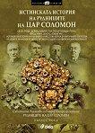Истинската история на рудниците на цар Соломон - Карлос Рока -