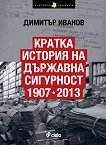 Кратка история на Държавна сигурност 1907-2013 - Димитър Иванов - книга