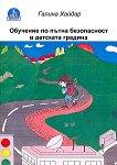 Обучение по пътна безопасност в детската градина - част 1 - Галина Хайдер -