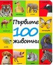 Първите 100 животни - детска книга