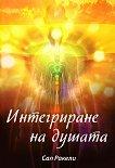 Интегриране на душата - Сал Ракели - книга