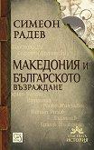 Македония и Българското възраждане - Симеон Радев - книга