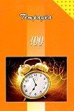 Ученическа тетрадка с твърда корица : Формат A5 с широки редове - 100 листа - 1 или 3 броя -