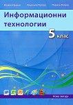 Информационни технологии за 5. клас - учебна тетрадка