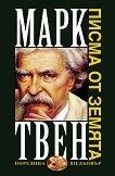 Писма от Земята - Марк Твен -