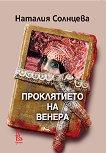 Проклятието на Венера - Наталия Солнцева -