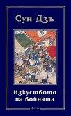 Изкуството на войната - Сун Дзъ - книга